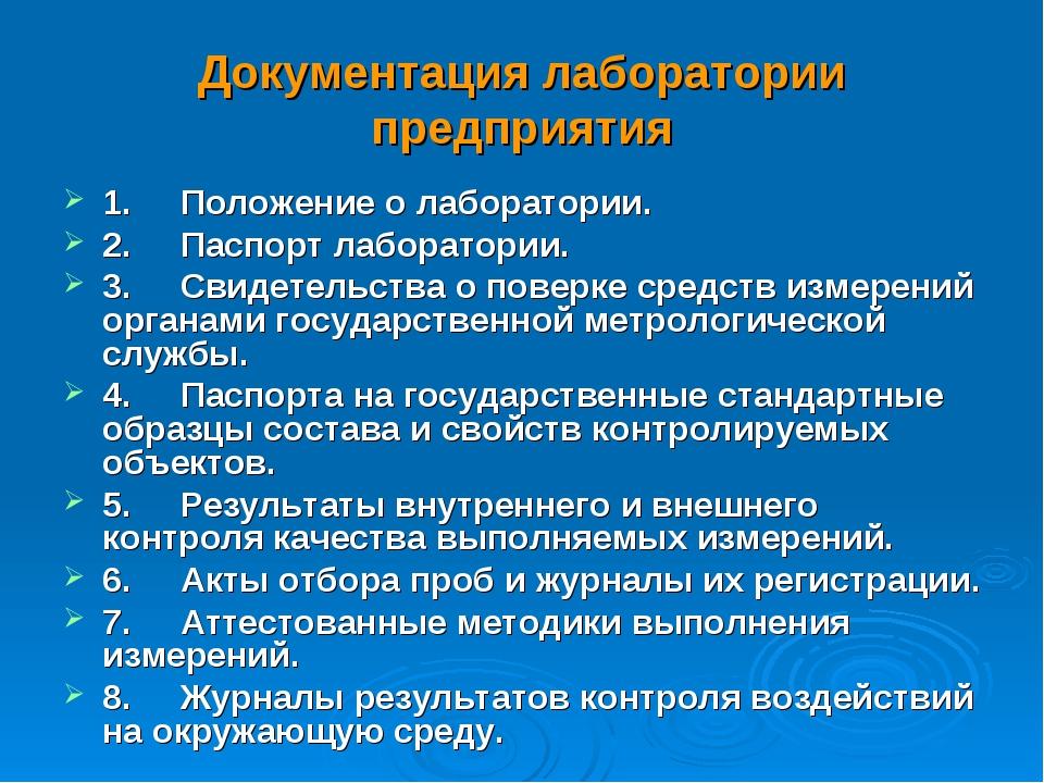 Документация лаборатории предприятия 1. Положение о лаборатории. 2. П...
