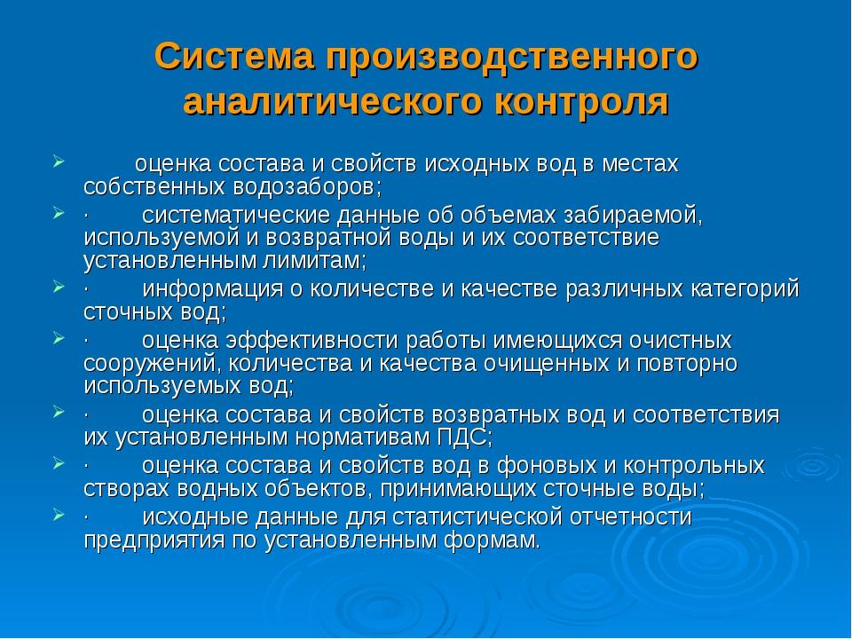 Система производственного аналитического контроля  оценка состава и св...