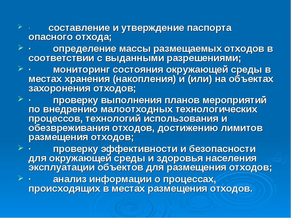 · составление и утверждение паспорта опасного отхода; · определ...