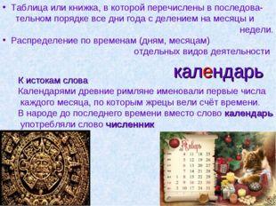 календарь Таблица или книжка, в которой перечислены в последова- тельном поря