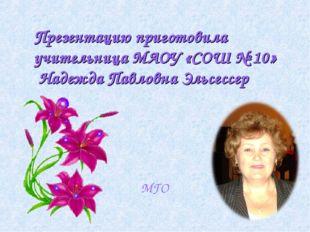 Презентацию приготовила учительница МАОУ «СОШ № 10» Надежда Павловна Эльсессе