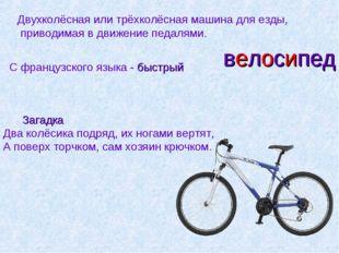 велосипед Двухколёсная или трёхколёсная машина для езды, приводимая в движени