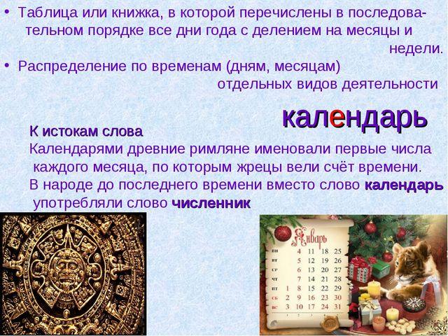 календарь Таблица или книжка, в которой перечислены в последова- тельном поря...