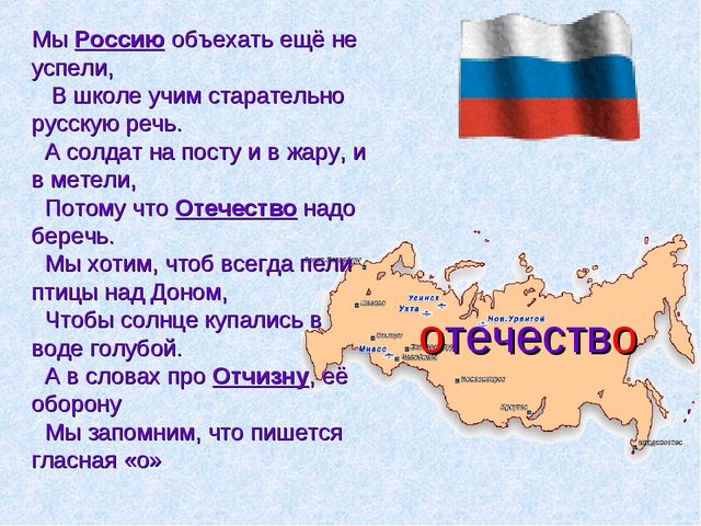 отечество Мы Россию объехать ещё не успели, В школе учим старательно русскую...