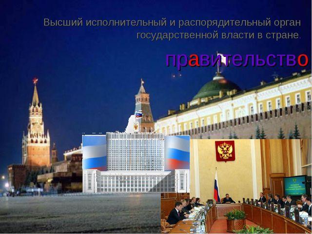 правительство Высший исполнительный и распорядительный орган государственной...