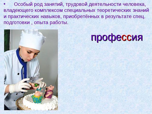 профессия Особый род занятий, трудовой деятельности человека, владеющего комп...