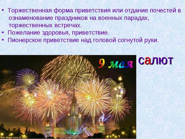 салют Торжественная форма приветствия или отдание почестей в ознаменование пр...