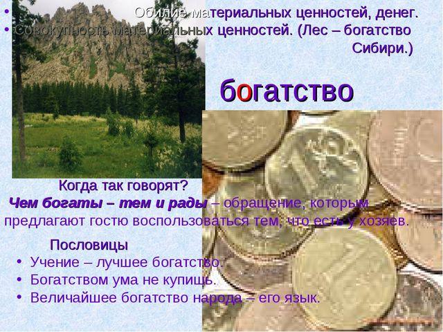 богатство Обилие материальных ценностей, денег. Совокупность материальных цен...