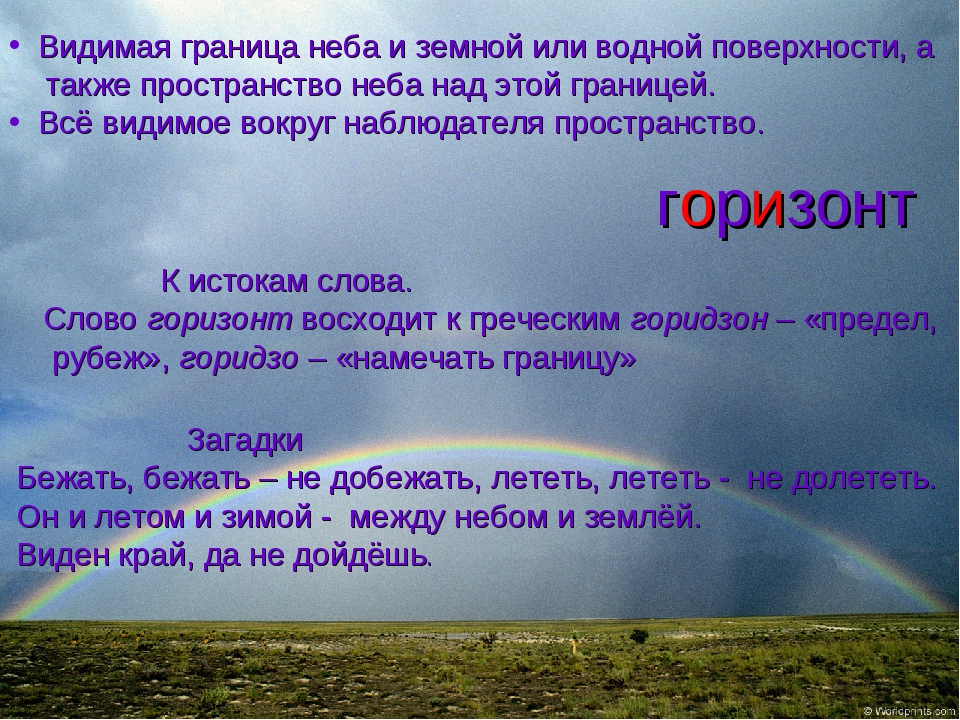 горизонт Видимая граница неба и земной или водной поверхности, а также простр...