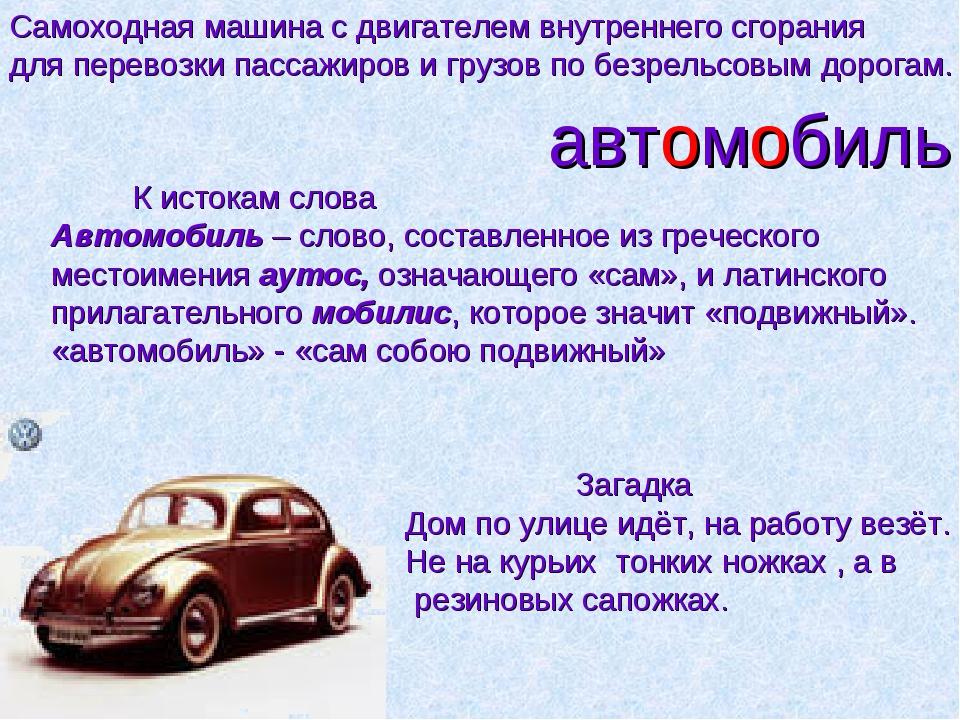 автомобиль Самоходная машина с двигателем внутреннего сгорания для перевозки...