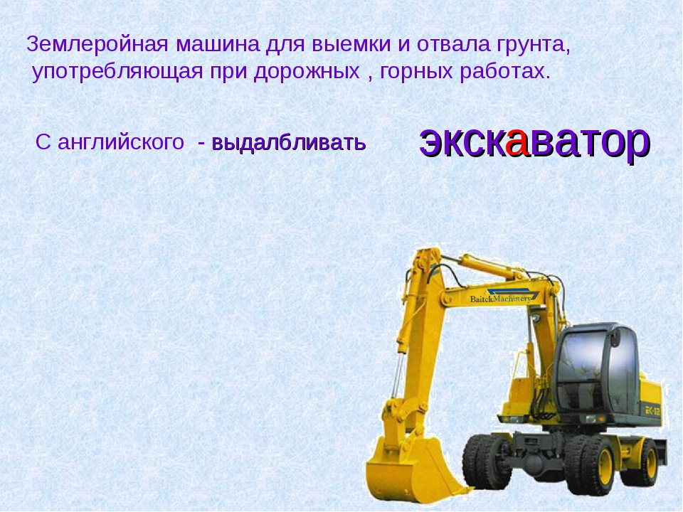экскаватор Землеройная машина для выемки и отвала грунта, употребляющая при д...