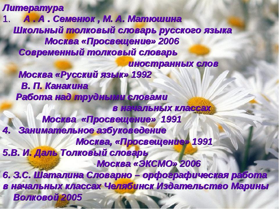 Литература 1. А . А . Семенюк , М. А. Матюшина Школьный толковый словарь русс...