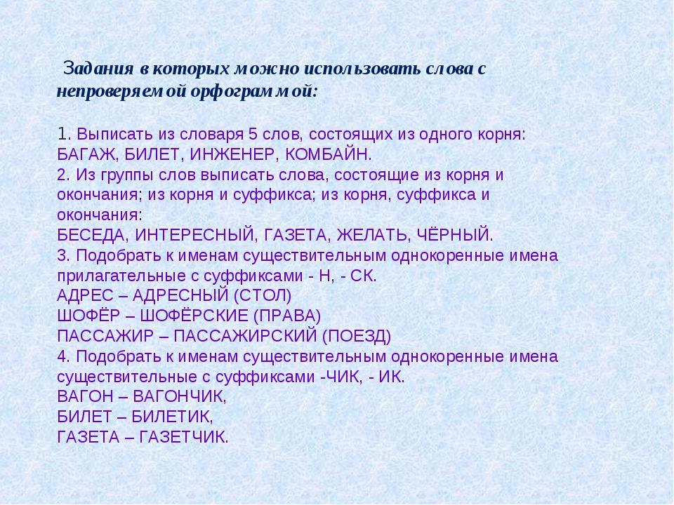 Задания в которых можно использовать слова с непроверяемой орфограммой: 1. В...