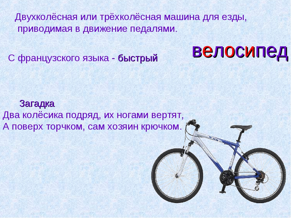 велосипед Двухколёсная или трёхколёсная машина для езды, приводимая в движени...