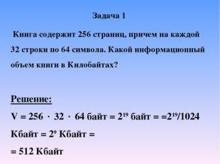 Задача 1 Книга содержит 256 страниц, причем на каждой 32 строки по 64 символа