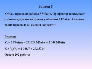 Задача 3 Объем курсовой работы 7 Мбайт. Профессор записывает работы студентов