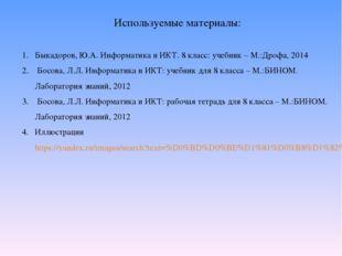 Используемые материалы: Быкадоров, Ю.А. Информатика и ИКТ. 8 класс: учебник –
