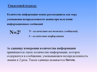 Смысловой подход: Количество информации можно рассматривать как меру уменьшен