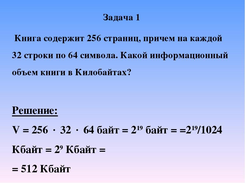 Задача 1 Книга содержит 256 страниц, причем на каждой 32 строки по 64 символа...