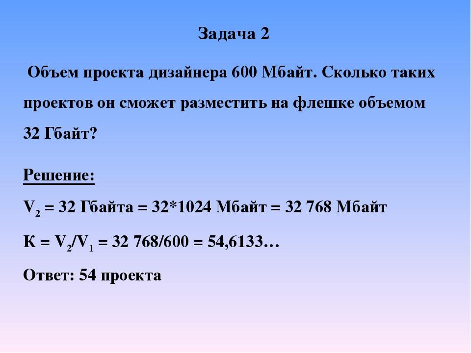 Задача 2 Объем проекта дизайнера 600 Мбайт. Сколько таких проектов он сможет...