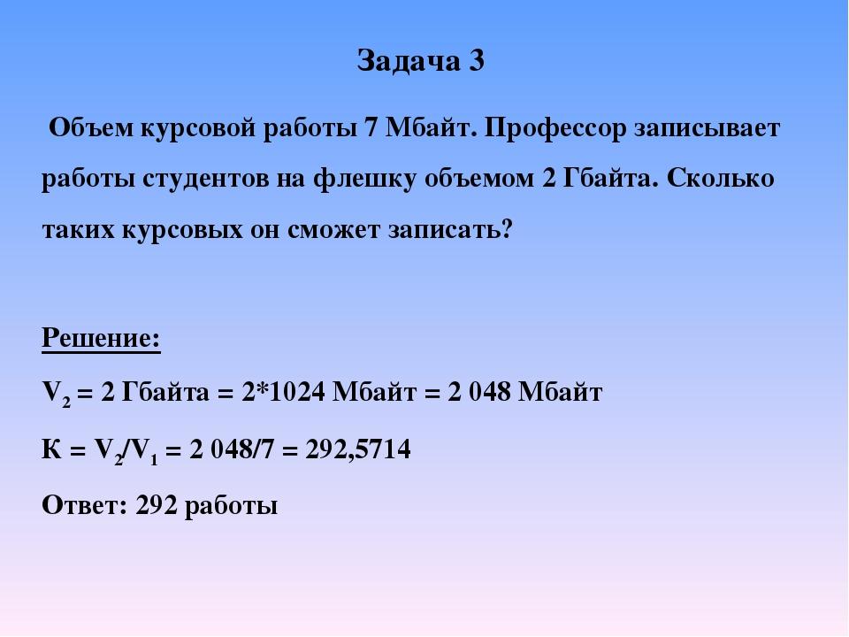 Задача 3 Объем курсовой работы 7 Мбайт. Профессор записывает работы студентов...