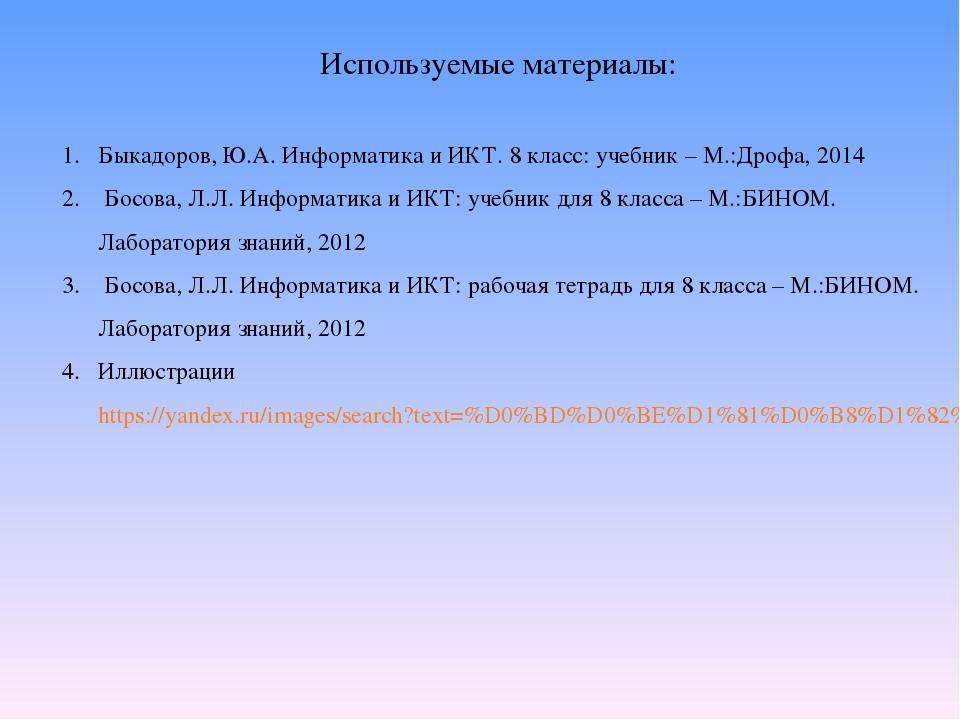 Используемые материалы: Быкадоров, Ю.А. Информатика и ИКТ. 8 класс: учебник –...