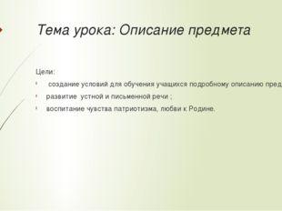Тема урока: Описание предмета Цели: создание условий для обучения учащихся по