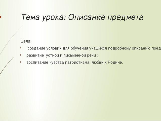 Тема урока: Описание предмета Цели: создание условий для обучения учащихся по...