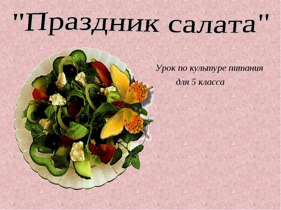 Салат для 6 класса