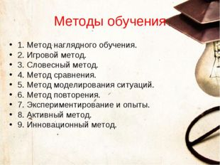 Методы обучения 1. Метод наглядного обучения. 2. Игровой метод. 3. Словесный
