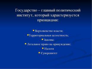 Государство – главный политический институт, который характеризуется признака