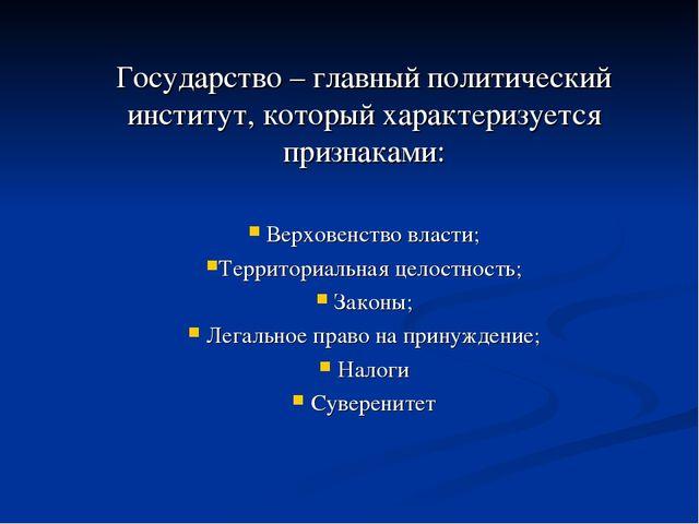 Государство – главный политический институт, который характеризуется признака...