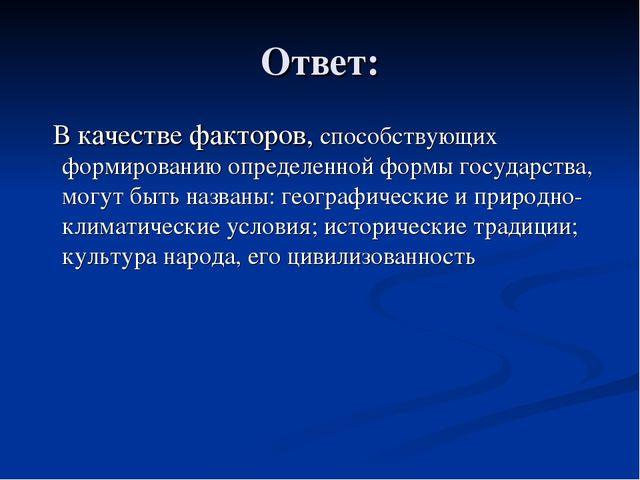 Ответ: В качестве факторов, способствующих формированию определенной формы го...