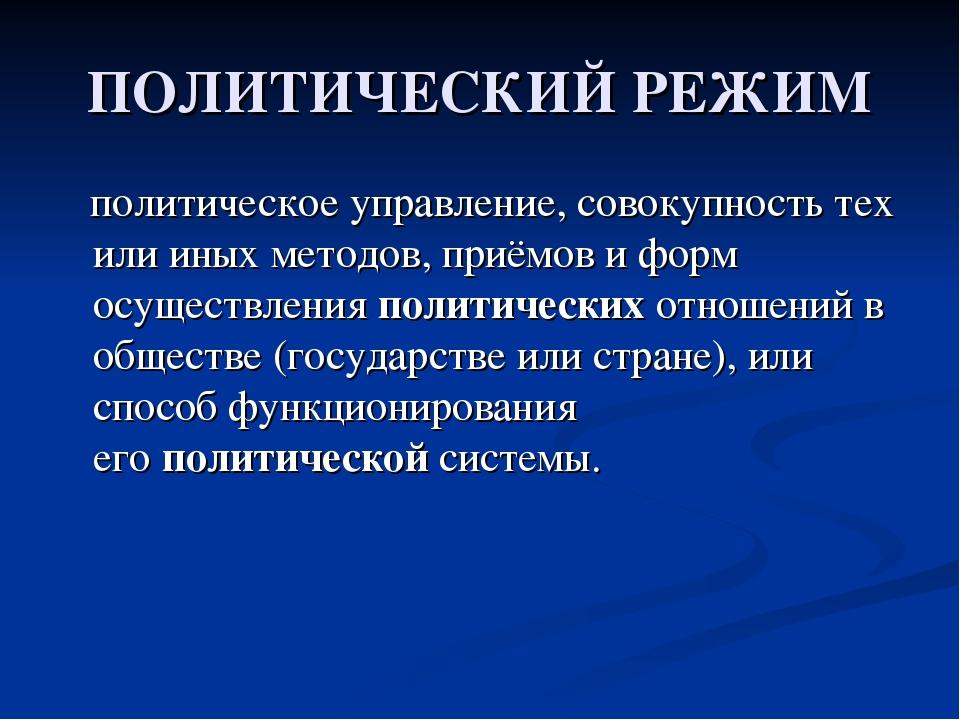 ПОЛИТИЧЕСКИЙ РЕЖИМ политическое управление, совокупность тех или иных методов...