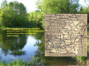 Репьевка была образована на берегах реки Потудань 1670-1675 и стала родным до