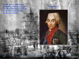 С 1816-1820 гг. репьевские крепостные боролись за землю и волю и добились ее