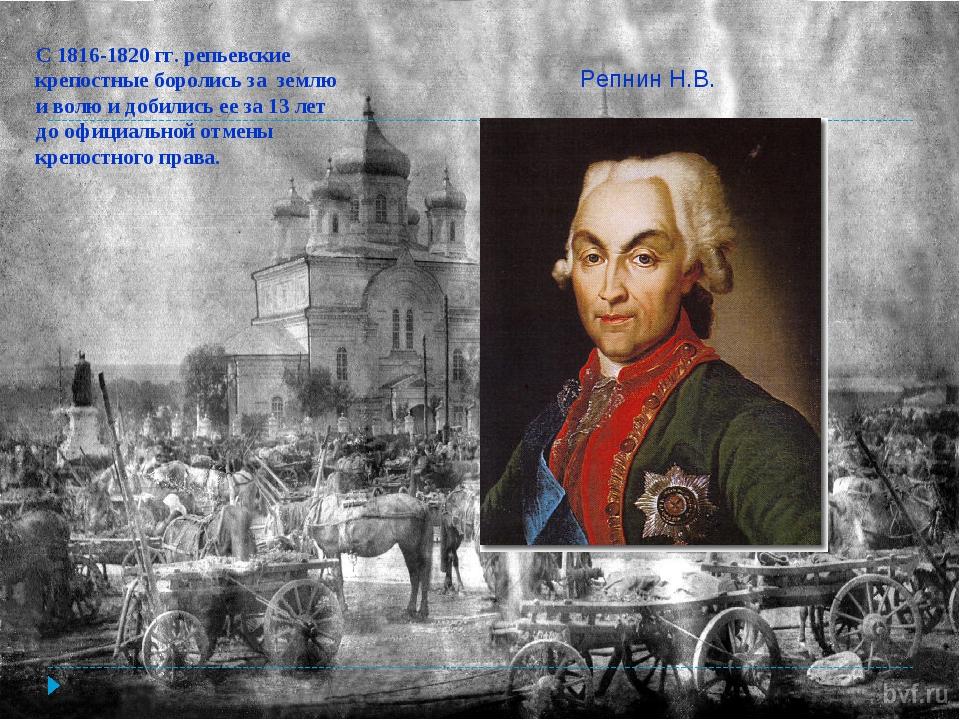 С 1816-1820 гг. репьевские крепостные боролись за землю и волю и добились ее...