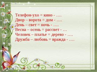 Телефон-ухо = кино - …. Двор – ворота = дом - …. День – свет = ночь - …. Весн