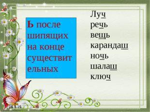 Луч речь вещь карандаш ночь шалаш ключ 16.9.15 Ь после шипящих на конце сущес
