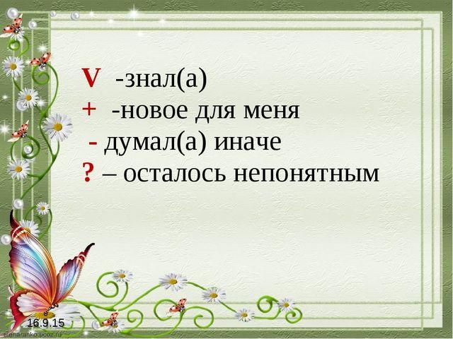 V -знал(а) + -новое для меня - думал(а) иначе ? – осталось непонятным 16.9.15