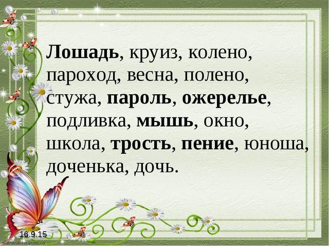Лошадь, круиз, колено, пароход, весна, полено, стужа,пароль,ожерелье, подли...