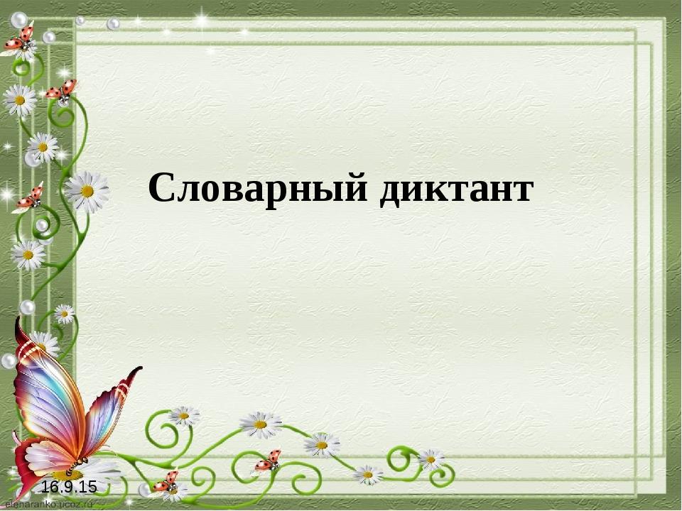 Словарный диктант 16.9.15