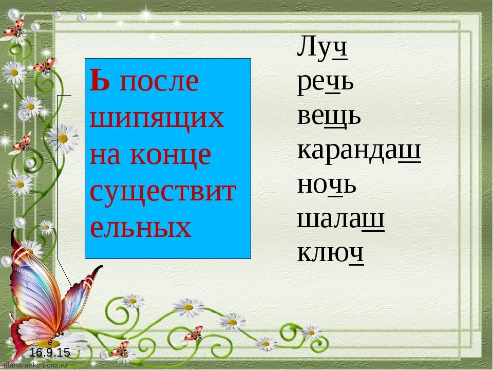 Луч речь вещь карандаш ночь шалаш ключ 16.9.15 Ь после шипящих на конце сущес...