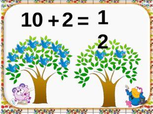 10 + 2 = 12