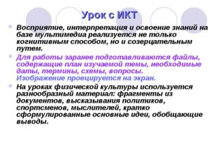 Урок с ИКТ Восприятие, интерпретация и освоение знаний на базе мультимедиа ре