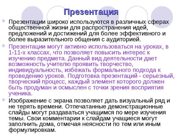 Презентация Презентации широко используются в различных сферах общественной ж...