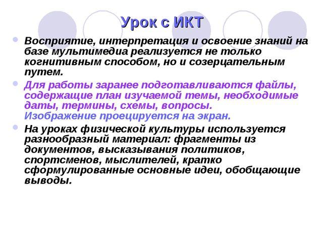 Урок с ИКТ Восприятие, интерпретация и освоение знаний на базе мультимедиа ре...