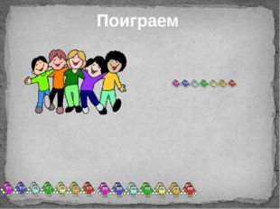 Поиграем