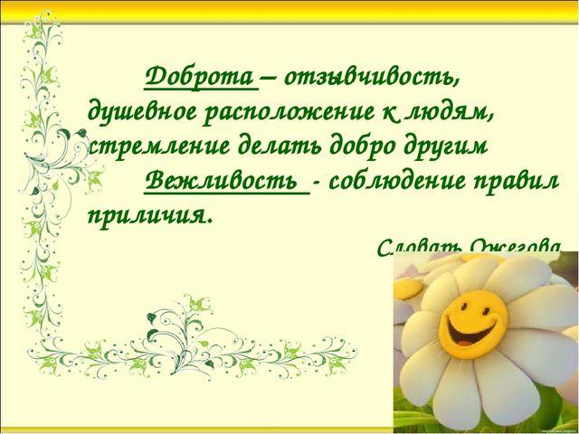 Доброта – отзывчивость, душевное расположение к людям, стремление делать...