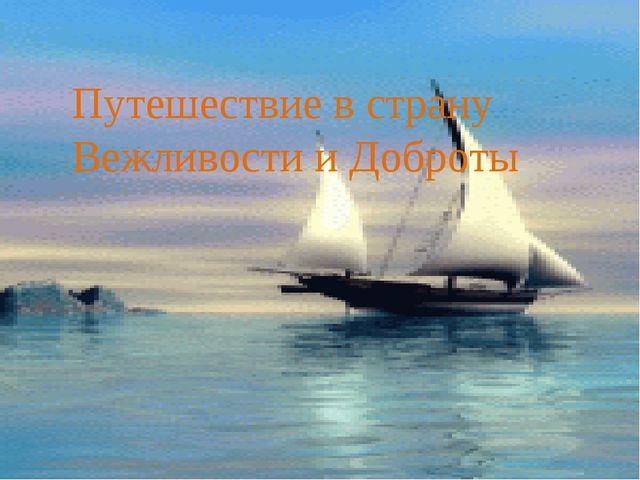 Путешествие в Страну Вежливости и Доброты Путешествие в страну Вежливости и Д...